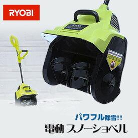 【在庫有り】除雪機 Ryobi 電動 スノーショベル RYAC800 強力 電動除雪機 雪かき機 小型除雪機 家庭用 超軽量 電動 道具 Ryobi 8 Amp Electric 12 in. Snow Shovel