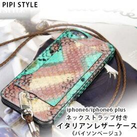 【セール品】【ゆうパケット対応】PIPI STYLE ピピスタイル iPhone 6s/iPhone 6s plus ネックストラップ付き イタリアンレザーケース 《パイソンベージュ》 ショルダーケース スマホケース 落下防止 ネックストラップ カード入れ レザー 本革 Apple アイフォン