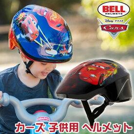 【在庫有り】ベル ディズニー カーズ 幼児用 ヘルメット 子供用 ジュニア キッズ 自転車 三輪車 キッズ おしゃれ 防災用 キックボード スケートボード スケボー 男の子 7062294 7093030 Bell Disney Cars Toddler Helmet