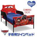【在庫有り】デルタ ディズニー カーズ 3D プラスチック ツインベッド トドラーベッド キッズ 子供用 幼児用 ベッド …