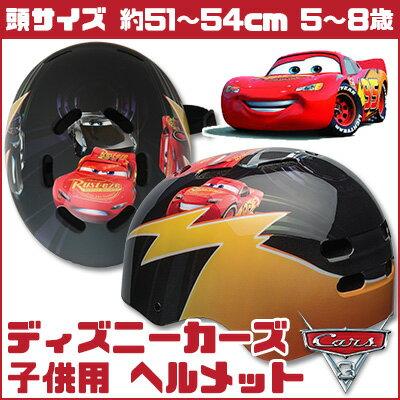 【在庫有り】ディズニー カーズ3 ライトニング マックィーン 子供用 ヘルメット 子供用 ジュニア キッズ 男の子 自転車 三輪車 ヘルメット キッズ キックボード スケートボード スケボー ベル Bell Disney Cars 3 Lightning McQueen Child Helmet
