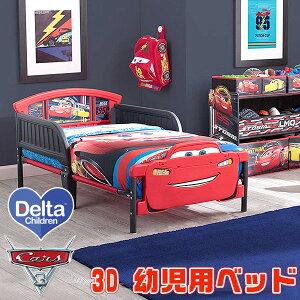 【在庫有り】【Delta】デルタ ディズニー カーズ3 3D 幼児用ベッド トドラーベッド キッズ 子供用 幼児用 ベッド 子ども用ベッド 子供用家具 ライトニング マックィーン キャラクター 子供部