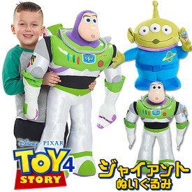 【在庫有り】【Disney】ディズニー トイストーリー 4 ジャイアント ぬいぐるみ バズ・ライトイヤー エイリアン ぬいぐるみ 抱きぐるみ おもちゃ キャラクター Disney・Pixar's Toy Story 4 Gigantic Plush