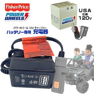 【在庫有り】フィッシャープライス パワーホイール 12V チャージャー 充電器 電動乗用玩具用充電器 電動 乗用 乗り物 乗用玩具 乗物玩具 電動乗物玩具 玩具 おもちゃ 車 Fisher-Price Power Wheels 12