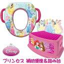 【在庫有り】ディズニー プリンセス 補助便座&踏み台 ステップ 踏み台 子供 トイレ トイレトレーニング Disney Princ…