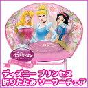 【在庫有り】Disney ディズニー プリンセス ミニ ソーサーチェア シンデレラ 白雪姫 オーロラ姫 眠れる森の美女 キッ…
