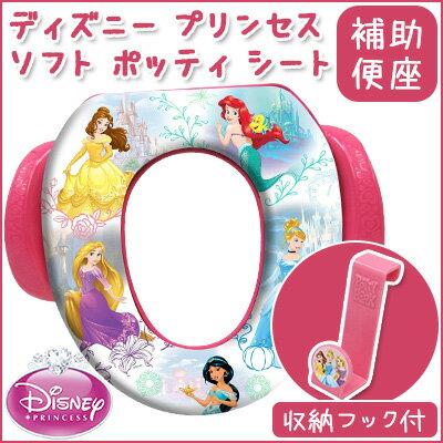 【在庫有り】ディズニー プリンセス ソフト ポッティ シート 《プリンセス キャッスル》収納フック付き おまる 便座 補助便座 トイレトレーニング アリエル ベル ラプンツェル シンデレラ ジャスミン Ginsey Home Solutions Potty with Hook - Disney Princess