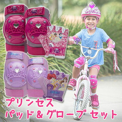 【在庫有り】キッズ プロテクター ベル ディズニー プリンセス パッド & グローブ セット (膝パッド 肘パッド グローブ セット) ディズニー 子供用 女の子 自転車 キックボード スケートボード スケボー Bell Disney Princess Pad & Glove Set