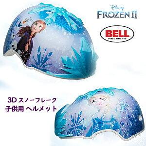 【在庫有り】【Bell】ベル ディズニー アナと雪の女王 2 3D スノーフレーク 子供用 ヘルメット ジュニア キッズ 自転車 おしゃれ 防災用 キックボード スケートボード スケボー Bell Disney Frozen 2