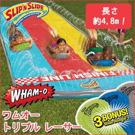【在庫有り】ワムオー スリップ アンド スライド トリプル レーサー (スライダー3個付き) ウォータースライド サーフィン スライダー 子供用 家庭用 水遊び プール ビニールプール エアー遊具 Wham-O Slip 'N Slide Triple Racer with 3 Boogies