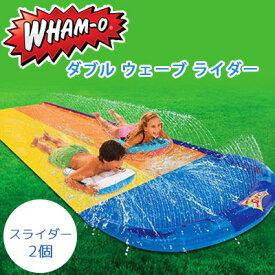 【在庫有り】ワムオー スリップ アンド スライド ダブル ウェーブ ライダー (スライダー2個付き) ウォータースライド サーフィン 子供用 家庭用 水遊び プール ビニールプール エアー遊具 Wham-O Slip 'N Slide Double Wave Rider with 2 Boogie Boards