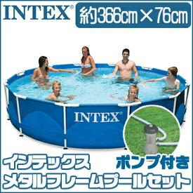 【在庫有り】【大型遊具】インテックス メタル フレーム プール セット 《366cm×76cm》 子供用 家庭用 水遊び 大型プール ビニールプール 浄化フィルターポンプ Intex 12ft X 30in Metal Frame Pool Set