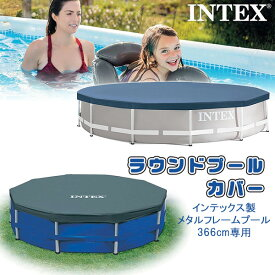 【Intex】インテックス ラウンド プール カバー (メタルフレームプール366cm用) 子供用 家庭用 水遊び プール ビニールプール Intex 12ft. Metal Frame Pool Cover