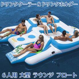 【在庫有り】【大型遊具】浮き輪 Sun Pleasure トロピカル タヒチ フローティング アイランド (6人用) 大型ラウンジ フロート ドリンククーラー ドリンク カップホルダー 大人 うきわ エアー 水遊び ZNQR Sun Pleasure Tropical Tahiti Floating Island