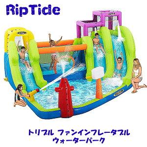 【在庫有り】【大型遊具】RipTide トリプル ファン インフレータブル ウォーターパーク プール スライダー クライミング バスケット トランポリン 子供用 家庭用 水遊び ビニールプール 滑り
