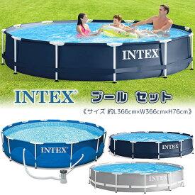 【在庫有り】【大型遊具】インテックス プール セット 約L366cm×W366cm×H76cm 子供用 家庭用 水遊び 大型プール ビニールプール 浄化フィルターポンプ Intex 12ft X 30in Pool Set