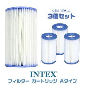 【在庫有り】【INTEX】インテックス フィルター カートリッジ Aタイプ 3個セット カートリッジ 大型プール ポンプ専用 浄化フィルター プール 水遊び プール 浄化ポンプ 循環ポンプ アウトドア Intex Type A Filter Cartridge, 3 Pack