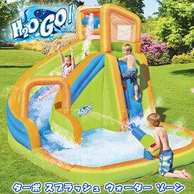 【在庫有り】【大型遊具】ベストウェイ H2OGO! ターボ スプラッシュ ウォーター ゾーン ウォーターパーク スライダー すべり台 水遊び プール ビニールプール 子供用 家庭用 大型プール エアー遊具 Bestway H2OGO! Turbo Splash Water Zone Inflatable Water Park