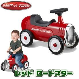 【在庫有り】【Radio Flyer】ラジオフライヤー リトル レッド ロードスター 足けり 乗用車 足けり乗用玩具 乗用玩具 乗り物 レトロおもちゃ 室内 室外 Radio Flyer Little Red Roadster
