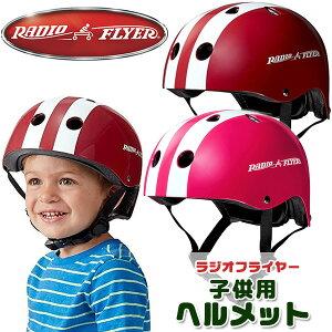 【在庫有り】【Radio Flyer】ラジオフライヤー 子供用 ヘルメット ジュニア キッズ 自転車 ヘルメット キッズ おしゃれ 防災用 キックボード スケートボード スケボー Radio Flyer Helmet