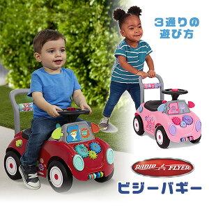 【在庫有り】ラジオフライヤー ビジー バギー 足けり乗用玩具 乗用玩具 押し車 乗り物 おもちゃ 乗物 幼児 子供 知育 歩行練習 Radio Flyer Busy Buggy