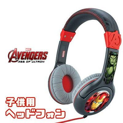 【在庫有り】マーベル アベンジャーズ キッズセーフ ヘッドフォン ボリューム制限機能付き Avengers アイアンマン 子供用 イヤホン キッズヘッドホン 3DS 3DSLL PSVITA PSP