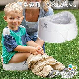 【在庫有り】サマーインファント Time-to-Go トラベル ポッティ おまる 子供 トイレ 持ち運び便利 おでかけ 旅行 キャンプ 車 移動 コンパクト 軽量 収納 吸水シート付属 11560 Summer Infant Time-to-Go Travel Potty