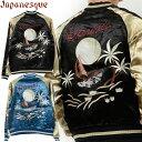 ジャパネスク 和柄 スカジャン リバーシブル 刺繍 ハワイ柄 ジャケット アウター 3RSJ-026 ホワイトデー ラッピング プレゼント