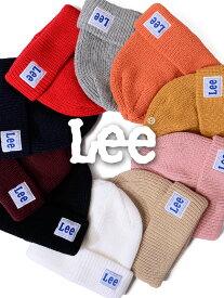 【ゆうメール便送料無料】LEE リー ニット帽 メンズ レディース ユニセックス キッズ ブランド かわいい 帽子 キャップ LEE WATCH CAP ワッチ ニットキャップ ビーニー アクリル リブニット ペア リンクコーデ LEE-KNITCAP 100-176316 クリスマス プレゼント ラッピング