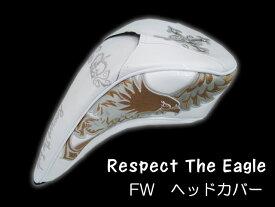 【NWE】リスペクトザイーグル フェアウェイウッド用エナメルヘッドカバー(HCEG-001WH)【あす楽】【新作/FW】