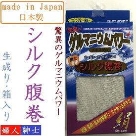 【全国送料無料】【キャンペーン特価】日本製シルク腹巻・ゲルニウムパワーで免疫力アップ!絹100%、薄手生地、軽くてあったか!男女兼用【抗菌・防臭抜群、ゲルマニウム】サイズウエスト72cmから98cm ygau6040