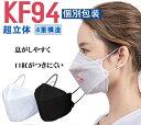 kf94 マスク 20枚組 TVでも話題!高密度フィルターFK94マスク kf94 マスク 小さめマスク SNS話題 使い捨て 不織布マス…