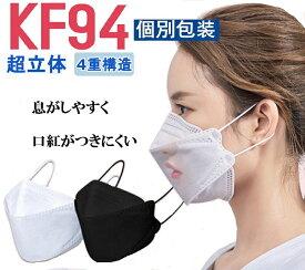 kf94 マスク 20枚組 TVでも話題!高密度フィルターFK94マスク kf94 マスク 小さめマスク SNS話題 使い捨て 不織布マスク 息がしやすい口紅が付きにくい超立体マスク 高密度フィルターKN95マスクも別途出品中 韓流マスク韓国でも大人気! KF94P20*
