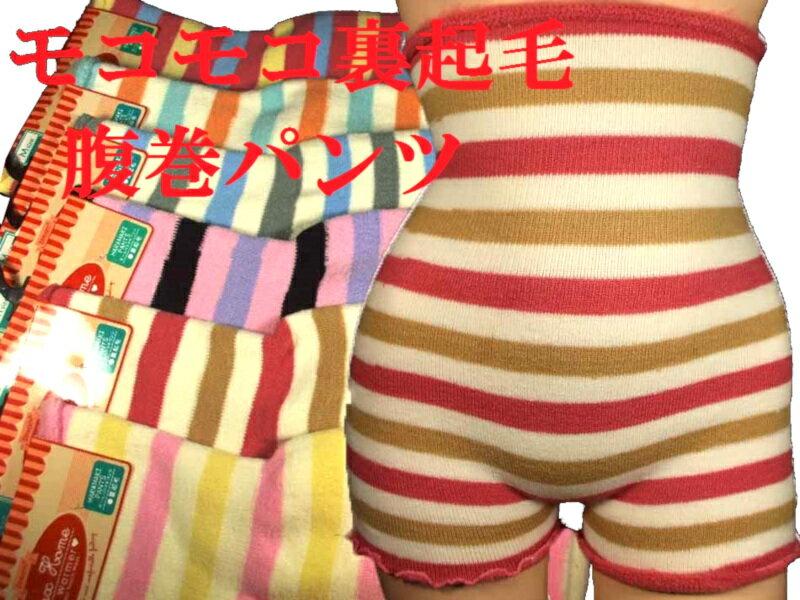 【全国送料無料】在庫処分特価レディース腹巻きパンツカラー選べる6色マシュマロ裏起毛、毛布のような毛並ふわふわやわらかあったか毛糸パンツ風!腹巻パンツ 【はらまきモコモコパンツはらぱんハラパン・腹パン・腹巻・腹パン腹巻付きパンツ(腹巻付きショーツ)】 554