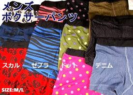 【全国送料無料!】メンズボクサーパンツ・男性パンツショーツ・全柄4種・カラー2〜3色・トランクス・サイズM・L ncpa2511