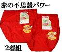 全国送料無料キャンペーン特価!2着組特価!赤色パンツ綿92%レース付き脇縫い目なし肌あたり快適!【ヒップ自慢綿混…