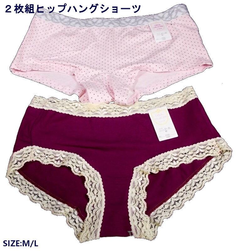 【全国送料無料】特価!2枚組ヒップハングショーツ・カラー2色・サイズM、L snpa2098