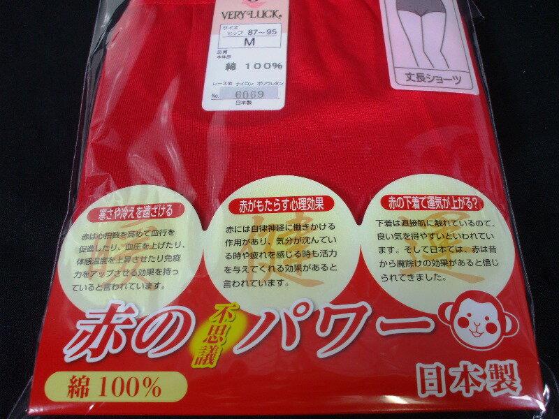 送料無料!日本製・綿100%高品質・赤で運気アップ秘密の力赤色アカパンツ敬老の日・還暦祝いに最適【特価】レディース用赤のもつパワーで秘密の力が出る!プレゼント!還暦祝いにも最適!丈長赤パンツ!あかパン・あかぱん・赤パンレディース・赤色ショーツ6069