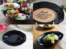 青フィセル お洒落でかわいいオーバルボウル カレー皿 スープ皿 パスタ皿 楕円 カフェ食器 日本製 ネイビー 陶器