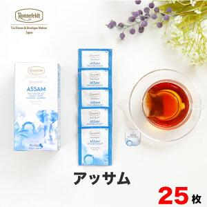 紅茶 ティーバッグ ロンネフェルト ティーベロップ アッサム 25袋入 ミルクティー おすすめ 人気 ロイヤルミルクティー インド ブランド 高級 ホテル ティーバック ティーパック 個包装 おい