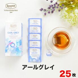 【ロンネフェルト社】ティーベロップ アールグレイ(25袋入)