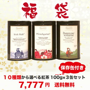 紅茶 福袋 2021 保存缶 ノンカフェイン アイリッシュモルト ロンネフェルト 高級ホテル愛用紅茶でキッチンをおしゃれにディスプレイ福袋 おしゃれ かわいい
