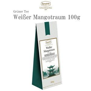 ロンネフェルト ホワイトマンゴードリーム100g 白茶 香り マンゴー 女性 女子 人気 おすすめ ギフト ブランド 高級 ホテル 上質 茶葉 中国 フレーバー ドイツ 土産 珍しい