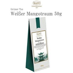 ロンネフェルト ホワイトマンゴードリーム50g 白茶 香り マンゴー 女性 女子 人気 おすすめ ギフト ブランド 高級 ホテル 上質 茶葉 中国 フレーバー ドイツ 土産 珍しい