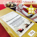 【数量限定】【クリスマス限定】ヴァイナッハスゥンダー 75g