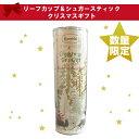 【クリスマス限定商品】リーフカップクリスマスギフト