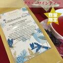 【数量限定!!】【クリスマス限定】グリューワインティー 100g