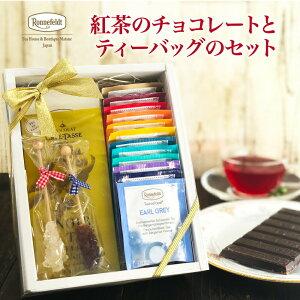 紅茶 ギフトセット 紅茶ギフト ティーバッグ ロンネフェルト 紅茶と紅茶のチョコレートのギフトセット アールグレイ