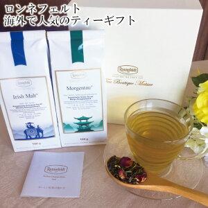 ロンネフェルト 海外で人気のティーギフト ギフト 人気 紅茶 海外 内祝 御祝 のし 土産 おすすめ おしゃれ 御礼 外国人 誕生日 結婚 高級 引出物 プレゼント 贈り物 緑茶 カカオ ブランド 女