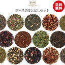 【メール便で送料無料】選べる茶葉お試しセット(30g×3袋)